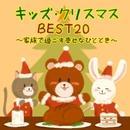 キッズ・クリスマス BEST20 ~家族で過ごす幸せなひととき~/ボーイ・ミーツ・ガール