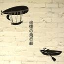 追憶の飛行船/田中B