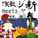 新春ジャズ ~演歌 meets JAZZ~/Moolight Jazz Blue