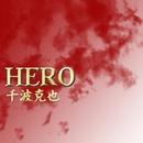 HERO/千波克也