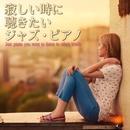 寂しい時に聴きたいジャズ・ピアノ/Moolight Jazz Blue