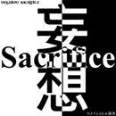 妄想Sacrifice/7P