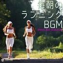 毎朝のランニングBGM SPRING BEST SELECTION/Track Maker R