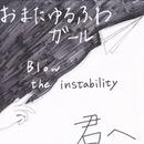 おまたゆるふわガール/君へ/Blow the instability