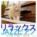 リラックスJAZZピアノ ~心落ち着く音色~/Moolight Jazz Blue