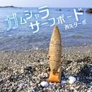 ガムシャラサーフボード/西矢ターボ