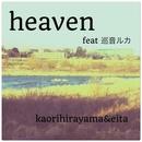 heaven feat 巡音ルカ/平山香織&eita