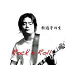 Rock`n Roll/歌遊亭 円生