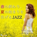 春の終わり、夏の始まりを告げるJAZZ/JAZZ PARADISE and Moonlight Jazz Blue