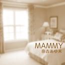 MAMMY/奈古あゆ未