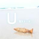 U/西矢ターボ