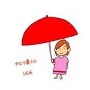 ひとり暮らし/UG6