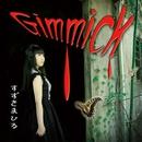 Gimmick/すずきまひる