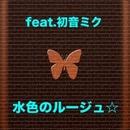 水色のルージュ☆/feat.初音ミク  masaya_music