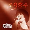 1984/KIOMI&FUKUJUSO