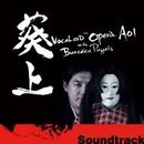ボーカロイド オペラ 葵上 with 文楽人形 - サウンドトラック/田廻弘志