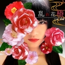 乱れ花椿/三丸早紀