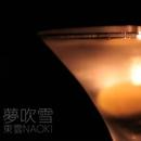 夢吹雪/東雲NAOKI