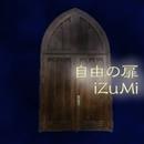 自由の扉/iZuMi