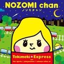 NOZOMI chan/ときめきエキスプレス