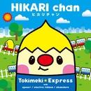 HIKARI chan/ときめきエキスプレス