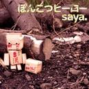ぽんこつヒーロー/saya.