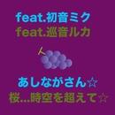 あしながさん☆/feat.初音ミク  masaya_music