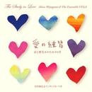 愛の練習~涙と微笑みのための8章/宮川彬良&アンサンブル・ベガ