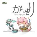 かんきり/Chiquewa