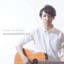 シンガーソングライター/Watana Besta SOCIAL club