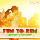 Fun to Run ~軽快なリズムにのせて~/Track Maker R