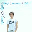 Shiny Summer Fish/畑田紗李