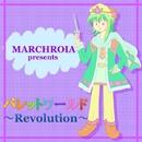 パレットワールド~Revolution~/色悠