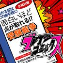 受験戦争/ブレインコミックス