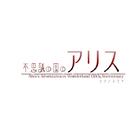 不思議の国のアリス150周年記念~不思議博物館分室サナトリウム~/カワノマサキ