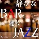 静かなバーで聴くジャズ/Moolight Jazz Blue