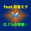 0.1%の奇跡☆/feat.初音ミク  masaya_music☆