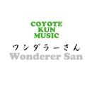 ワンダラーさん feat. 初音ミク/トリックスターインク