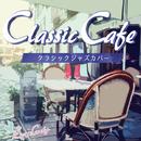 クラシックカフェ~クラシックジャズカバー/Moolight Jazz Blue