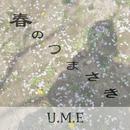 春のつまさき/U.M.E