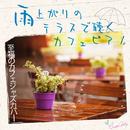雨上がりのテラスで聴くカフェピアノ ~至福のカフェジャズカバー~/Moolight Jazz Blue
