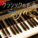 クラシックの名曲 meets ジャズ/Moolight Jazz Blue