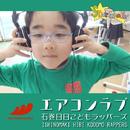 エアコンLOVE/石巻日日こどもラッパーズ