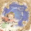 Glory Glory/ryuryu