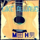 Like Always/M田 H男