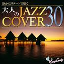 静かなリゾートで聴く大人のジャズカバー 30/Moonlight Jazz Blue And JAZZ PARADISE