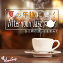 夏の午後に聴くAfternoon Jazz/Moonlight Jazz Blue And JAZZ PARADISE