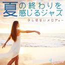 夏の終わりを感じるジャズ ~少し切ないメロディー~/Moolight Jazz Blue