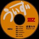 篭女/烙印/mino (feat. 巡音ルカ)