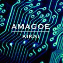 KIKAI/AMAGOE